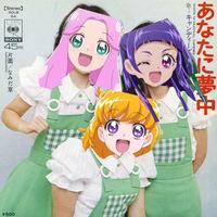 キャンディーズを魔法使いプリキュアに例えると スーちゃん→みらい 美樹ちゃん→リコ ランさん→はーちゃん ですよね?