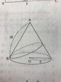 母線の長さが18底面の円の半径が6の円錐がある。 底面の点Bから円錐の側面を一周してBまで最短となるようにひもをかける。このときのひもの長さを求めなさい。説明付きでよろしくお願いします。