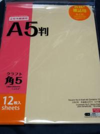 らくらくメルカリ便のネコポスを写真のa5封筒で送りたいのですが大丈夫ですか?厚さは2.5以内なのですが。 封筒のサイズは190×240です
