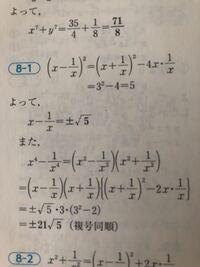 x-1/x=3のとき、x-1/x と x^4-1/x^4の値を求めよ。 という問題なのですが、答えや式に複合が一個なのに複合同順と書かなければならないのはどうしてですか?