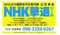 NHK受信料について、どのように考えますか? 払う人と払わない人がいます。 「支払いは国民の義務」など聞きます。払わないと今までの未払い分まとめて何十万という請求が来る話も聞きました。 払う必要がない...