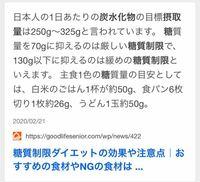 糖質制限ダイエットをしているのですが 例)炭水化物 150g だったとして、  食物繊維 70g だったら  糖質は80gですが、  炭水化物は150gです。  糖質が70g以下なのか、炭水化物が70g以下なのか どちらかわかりません 教えてください  ※日本語おかしいです すみません