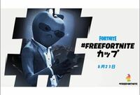 Fortniteでこの大会の参加条件みたいのってありますか?