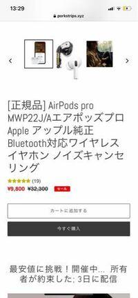 YouTubeのおすすめ欄の広告にAirPodsproが9800円のがあるのですがほんとに正規品ですか?