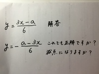 中学2年数学 計算問題です。 テキストの解答の答えの書き方が一つなので正解なのか不安です。 どなたか正解かどうかおしえていただきたいです。 本人はなぜ、xから先に答えを書かないといけないのか、 aから解答を書いてはいけないのか、数学解答に、アルファベットの順番が にルールがあるのか、ないのか疑問に思っています。  ご存知の方 宜しくお願い致します。