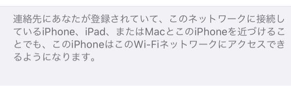 会社のWi-Fiをパスワード入れて使おうと思ったんですが画像に書いてあることが気になりました。 これはそのWi-Fiをつなげると自分の携帯が登録されて自分の携帯の中身の内容まで保存されて残ってし...