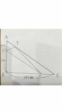 三角形ABCは直角二等辺三角形で、ACとDEは平行です。四角形BEFDの面積の面積はいくらですか、 という問題です。小学生の問題です。 解き方をお教え下さい、宜しくお願いします