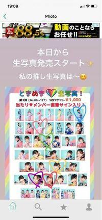 スタダのアイドルの生写真を買ったことのある方!または、アイドルの生写真を買ったことのある方! 五枚で千円の生写真を購入しようと考えているのですが、時間が経つと色あせたりしてしまいますか?