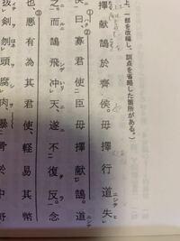 棒線部②の書き下しと現代語訳を教えてください - 劉向「説苑 ...