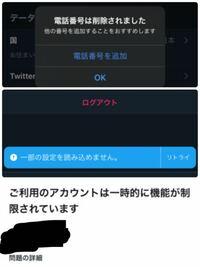 Twitterの電話番号を削除すると画像のようになりアカウントにロックがかかります。どうしたらいいですか。困っているので教えてください。ネットに乗っている対処法は全部試しました。