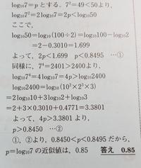 『log10(2)=0.3010,log10(3)=0.4771として、log10(7)の近似値を四捨五入して小数第2位まで求めなさい。』という問題です。 解答の7行目の7⁴は、どこから導き出されたものか教えてください。