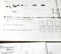 解き方の解説をお願い致します。中学数学の図形問題(1)、(2)、(3)全て解答を見ても、解き方が分かりません。 (1)だと 図ウ円柱の体積(V)=r^×hで 2×2×π×2×2=16π(㎤)と解いたのですが 正解は32π/3(㎤)でした。  表...