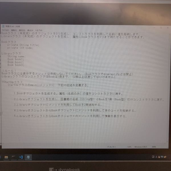 この問題のプログラムをコーディングしていただけませんか?