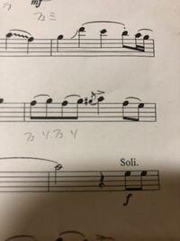 吹奏楽でアルトサックスを吹いているものです。 この楽譜の吹き方と音を教えてください。  真ん中の小さい音符と♯があるとこです。 よろしくお願いします