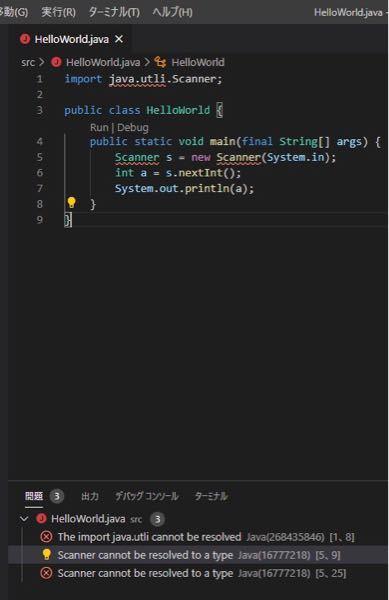 VScodeでScannerが使えません 原因はなんでしょう?コンソールはIntegratedTerminalになっています。 解決方法を教えてもらえるとありがたいです。