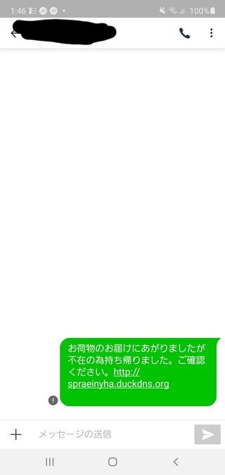 の ため sms た 不在 まし 持ち帰り SMS「ご本人様不在の為お荷物を持ち帰りました」がcdn.snowboardermag.com(cdn.snowboardermag.com)から届いた場合