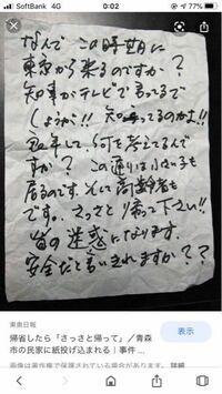 警察の事情又は、警察組織についてお聞きします。 青森県の民間に投げ込まれたこの紙は、警察は、犯人探しの捜査をしないのは、なぜですか?