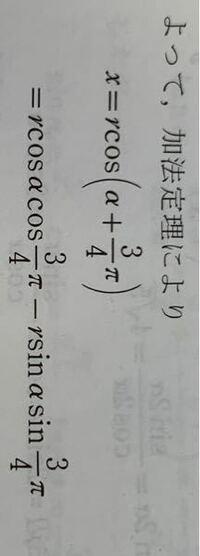 この写真の問題において、 rcos(α+3/4π) の式が加法定理を用いた展開後に rcosαrcos3/4π-rsinαrsin3/4π ではなく、写真のように rcosαcos3/4π-rsinαsin3/4πとなるのは何故ですか?  rが付く時と付かない時の違いを教えて下さい。
