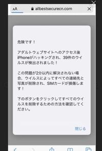 至急反応お願いします。  先程友達に勧められてgogoanime というサイトを開いてアニメの再生ボタンを押したところ画像のようなものが出ました。すぐに閉じるを押して消去しましたが大丈夫です か???
