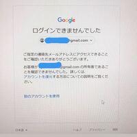 Googleアカウントのパスワードを忘れてしまい、アカウント復元のリクエストをしたメールアドレスに送られてきた確認コードを入力してもログインができません。 この原因わかりますでしょうか??