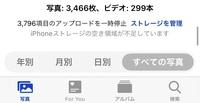 iCloudの写真アップロードがこのまま動きません どうすればいいですか?