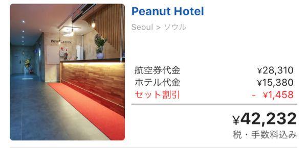 スカイチケットで、韓国行き、12/30-1/2の3泊4日、航空券+ホテルを検索したところ。画像のものが。 ホテルは3泊4日分ですよね?