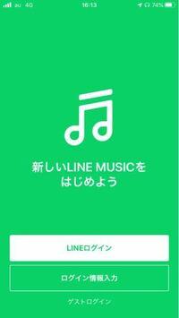 linemusicを開こうとしたらこんな画面が表示されてLINEログインを押しても反応しないのですがどうしたらいいですか?
