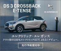 シトロエンの電気自動車は500万円。 400万円のホンダeて価格設定間違っているのでは。 ・・・・・・・・・・・・・・・・・・ シトロエンCROSSBACK E-TENSEという電気自動車が500万円...