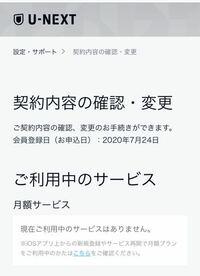 U-NEXTの解約についてです。 7月24日からU-NEXTを利用し始めました。最近ほとんど見てなく、そろそろ解約しようと思いネットで調べて解約をしようとしたところ、写真の通り「現在ご利用中のサービスはありません。」と表示されました。アプリで契約解除をしようとし、webサイトからご確認くださいとのことなのでwebサイトを見たところ写真の通り表示されました。解約した覚えは一切ありません、、。ち...