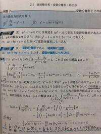 微分方程式の⑴の問題で私は-1/2log|y+1/y-1|=x+Cで求めたら答えがCe^2x+1/Ce^2x-1になりました。これでも問題ないでしょうか…?どなたか解説お願いします。