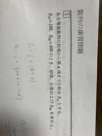 等差数列 この問題の答えを教えてください!