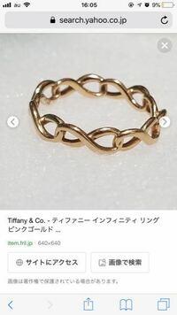 教えてください。 3年ほど前日本でティファニーのインフィニティリングのゴールド(写真)を見て、気に入ったのでアメリカで購入しました。  それ以来ティファニーのサイトでも、店舗でもこのリングを見かけなくなったのですが何故ですか?  シルバーはサイトでも売ってますが、ゴールドはありません。 中古サイトにもあまりありません。  廃盤になったとか?? あまりにも人気がなかったからとか?? こう言うこ...