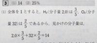 問題 「水素60%、酸素40%の混合気体の見かけの分子量を求めなさい」 という問題なのですが、 2.0×3/5=1.2 32×2/5=12.8 これを足すとき、足し算なので有効数字を最も末位の高い位にそろえるのかと思い、 1.2+12.8=...