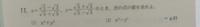 高校数学です。解き方が載ってなかったのでわかる方解き方を教えてください。