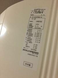 エアコン(冷房)の電気代について質問です。 1日の大体の電気代を教えて頂きたいです。  【使用状況】 日中12時間弱 冷房28° 風量自動調整 部屋の広さは6.5畳のワンルーム 部屋の向きは北東向き 京都府西部  下の...