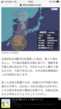 今回の台風9号のように朝鮮半島へ向かうのはありがたい事です。  今後も異常気象や地球温暖化で日本列島を通らずに全て朝鮮半島や中国へ行くようになりませんか?