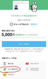 PayPayでマイナポイント セブン銀行からチャージしようと思ったのですが マイナポイントの画面じゃなく普通のPayPayの画面からチャージしてもちゃんとチャージされますか? PayPayからマイナポイントの画面を開...