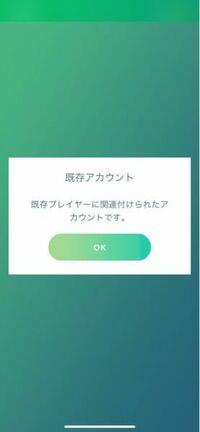 ポケモンgo についての質問です今現在のアカウントを新しく始めて一ヶ月近く経ったのですが削除する前のアカウントにApple IDと連携させてしまいました。Apple IDを今のアカウントに連携したいのですが画像のよう...