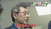 避難所を訪れた政治家などが被災者に追い返されたり、罵倒されたのは東電の清水社長以外にもいましたか。