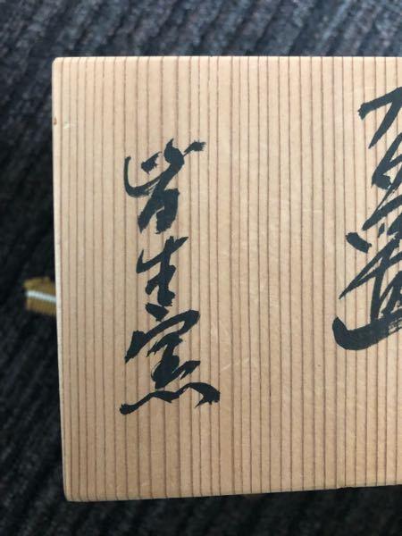 こちらはなんと書いてあるのでしょうか? 茶道具なのですが、どなたかご教示頂ければ幸いです。