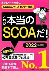 テストセンター試験で、 基礎能力検査60分 事務能力検査50分 性格適性検査35分 https://cbt-s.com/examinee/testcenter/  この試験はSCOA ですか?  この本1冊で対応できますか?