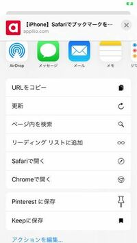 iPhoneのSafariでサイトをお気に入りに登録する方法を教えてください。ブックマークに追加という項目がありません(´;ω;`)