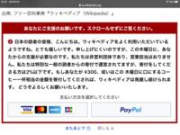 今ウィキペディアを利用しようとしたところ、(ウィキペディアの)運営に寄付をして欲しいなどのタブ?みたいなものが出てきたのですがこれって詐欺とかそういう物ではないのですか?払ったほうがいいと思いますか?