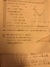 練習19の解説お願いします… 高一数学の最大、最小の文章題です 暗くいか小さいかで見えにくかったら教えてください