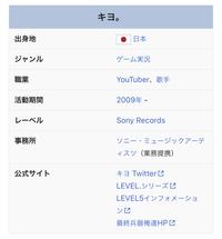 至急お願いします!!!これWikipediaなんですけど、キヨさん事務所はいってないですよね!?なんですかこれwwww