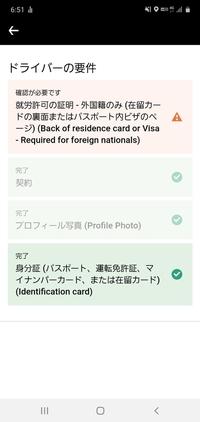 ウーバーイーツの配達員に登録したいのですが身分証としてパスポートを登録したら就労ビザが必要と言われました。問い合わせるにもどこにすればいいのか分かりません詳しく教えてください。