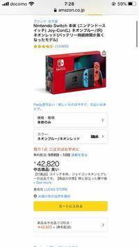 Amazonの任天堂Switchはいつ入荷されるのでしょうか。 前のバージョンのSwitchはいろいろ売ってるんですが、新型が欲しくてこれがどこにも売ってないんです…  ちなみに、買いたいやつは↓この店(?)です。  また、Amazonと楽天、Switchを買うのはどっちがいいですか?