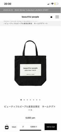 beautiful peopleのトートバッグは楽天などでは1万円越えの値段で販売されているのですが、なぜこちらのサイトでは半額ほどの値段なのでしょうか。サイズが違うか、正規品ではないとかですか?知識がないためわか...