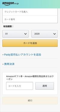 Amazonでコンビニ支払いで、現金で、商品を購入したいです。 でも、商品を購入しようとすると、カードかギフト券での購入しか選択できず、コンビニ支払いを選択できません… 商品はマーケット プレイスではない...
