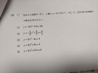 過去問です! この問題の解き方がわかりません!! 詳しく教えていただけると助かります! お願いします